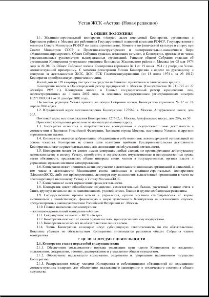 устав ЖСК Астра